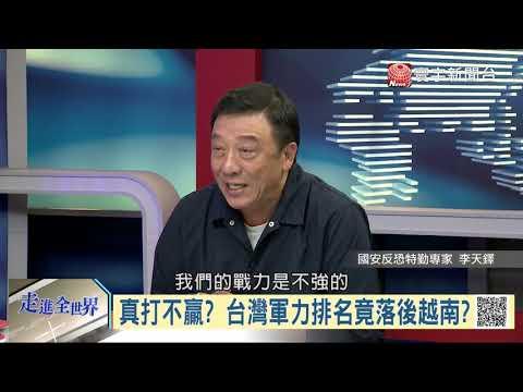抗議太平島實彈操演 越南故意惹大事端?|寰宇全視界20181020
