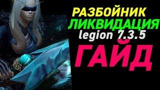 7.3.5 гайд - Ликвидация (Assassination) Разбойник в Анторусе @ T21