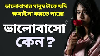 Heart touching Quotes । Bangla motivation।