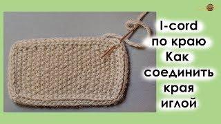 СШИВАЕМ КРАЯ АЙКОРДА (ПОЛОГО ШНУРА) НЕЗАМЕТНО! Уроки вязания спицами || Начни вязать!