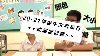 Publication Date: 2021-01-02   Video Title: 《成語面面觀》   LKKC Campus TV - 順德聯