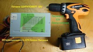 Питаем шуруповёрт 18V от ATX блока питания