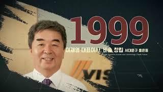 주비솔 회사소개 Full 0330