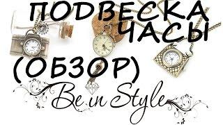 Где купить серьги, подвеску Шамбала? Обзор бижутерии от интернет-магазина Be In Style.