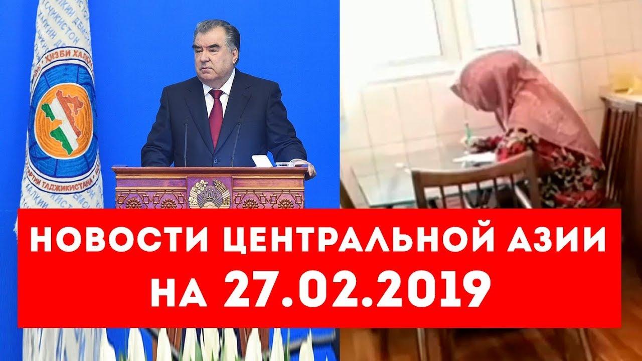 27 февраля 2019 – Главные Новости Таджикистана – Таджикистан