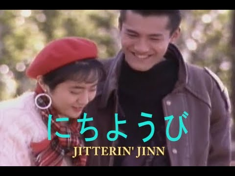 Jitterin' Jinn - にちようび