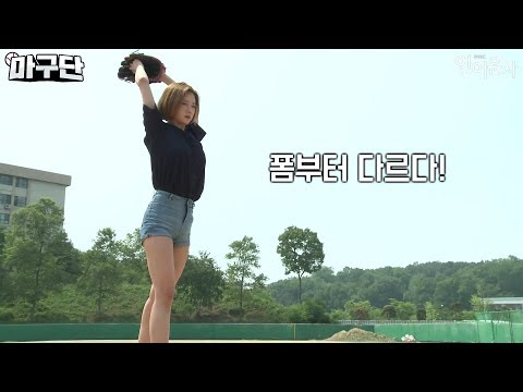 [MAGUDAN] EP 04-2 - Apink Bomi Challeges To Pitching At 100km/h !