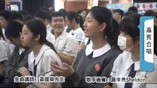 Publication Date: 2018-05-04 | Video Title: 影片精華:5月2日「樂與路」學校巡迴演出 School To