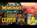 Предатель разгневан 4 серия ПАСХАЛКИ прохождение WarCraft 3 Frozen Throne 1080 P mp3