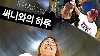 한국에 놀러온 써니와의 하루 // 화장품 쇼핑 // 스포츠몬스터 | SSIN