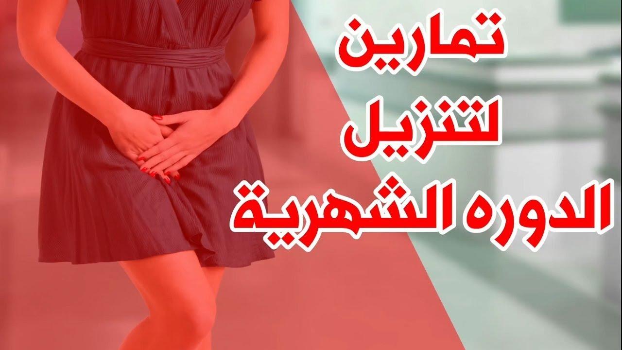 8 تمارين لتنزيل الدوره الشهريه في اسرع وقت زيادة تدفق دم الحيض وتخفيف ألم الدورة الشهرية Youtube