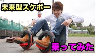 未来型スケボー『Orbit Wheel』に乗ってみた! thumbnail