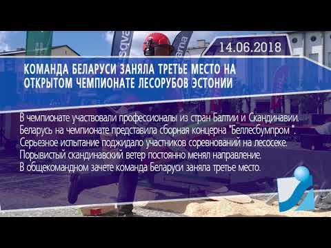 Новостная лента Телеканала Интекс 14.06.18.