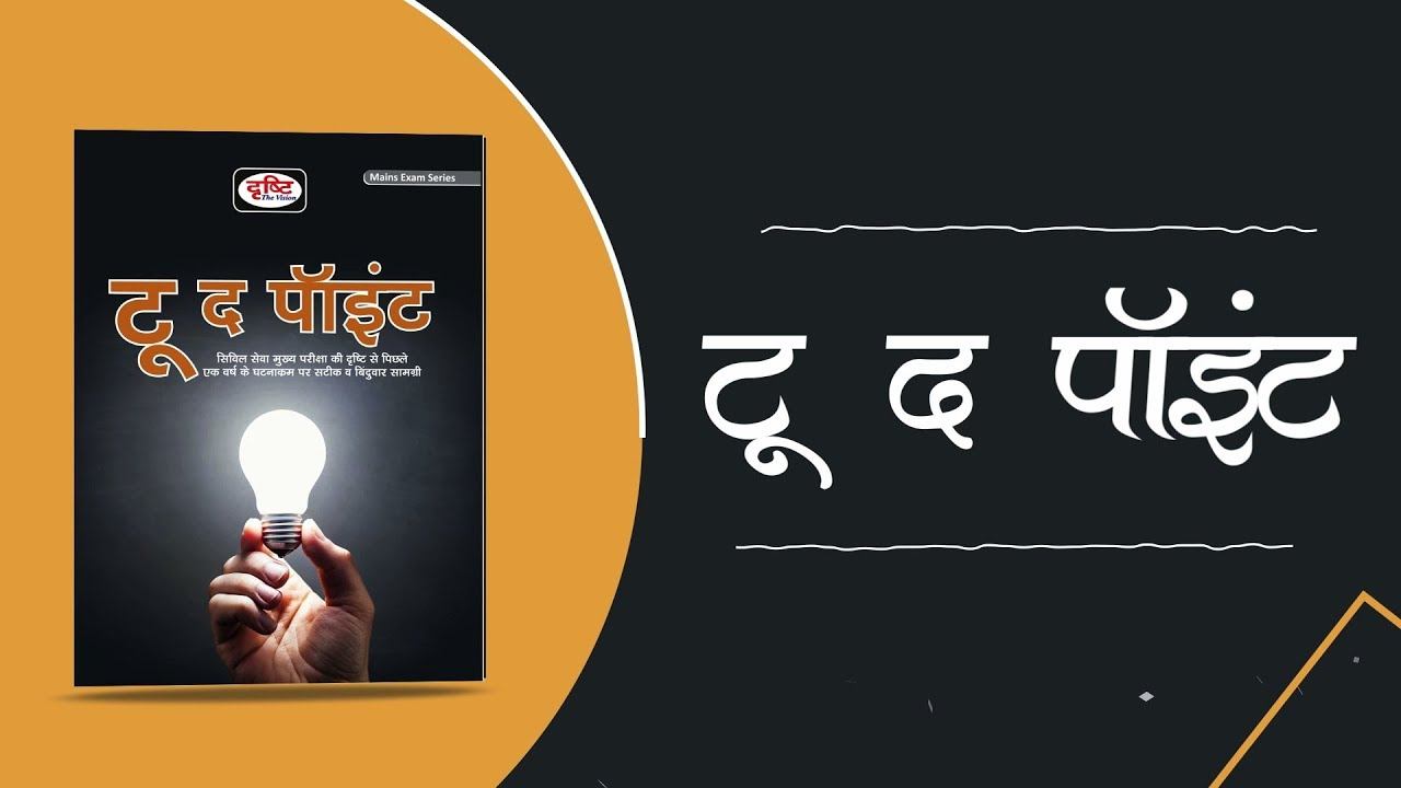 To The Point - Book Promo by 'Drishti Publications'