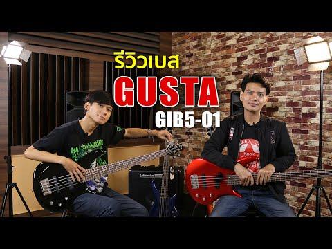 รีวิวเบส Gusta GIB501 เบส 5 สาย ราคาประหยัดสำหรับผู้เริ่มต้น