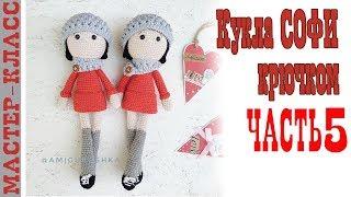 Игрушка амигуруми Кукла Парижанка крючком вязаная девочка Часть 5 Мастер класс