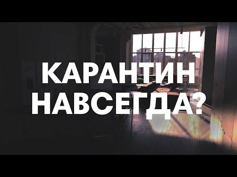 KOOPERATIV   КАРАНТИН