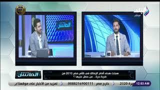 الماتش - خلاف بين شريف عبد الفضيل وهاني حتحوت علي الهواء بسبب ابو تريكة