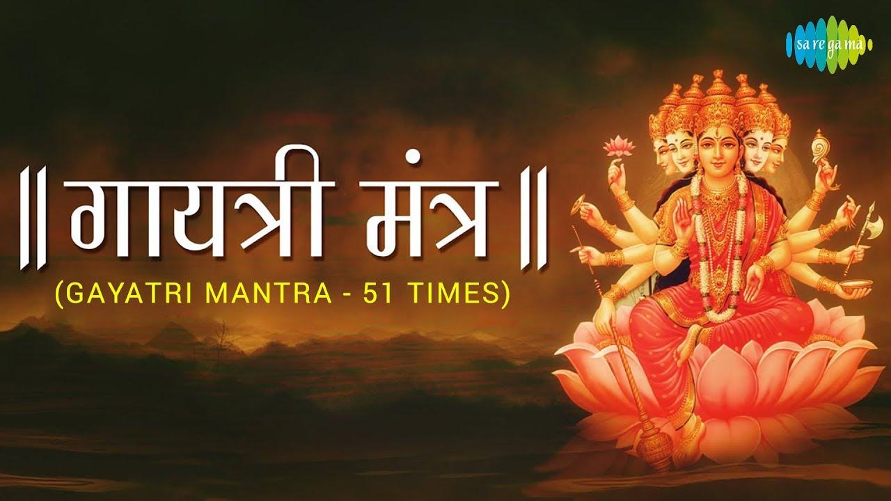 Gayatri Mantra 108 Times | गायत्री मंत्र 108 बार | Popular Devotional Chant
