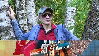 Мужское / Женское - Новая жизнь. Часть 3.  Выпуск от 27.07.2018