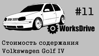 стоимость эксплуатации #11 - Volkswagen Golf IV (4)