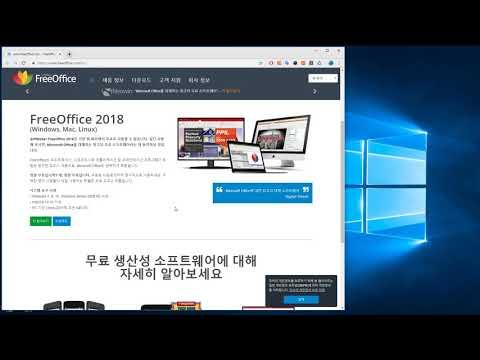 마이크로소프트 오피스와 완벽 호환되는 무료 오피스 소개