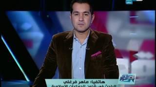 قصر الكلام - أسرة عمر عبد الرحمن مؤسس الجماعة الإسلامية تعلن وفاتة في امريكا