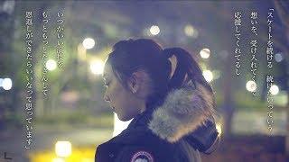 中京大学で活躍する 学生アスリートのひとり本郷理華選手 卒業を間近に...