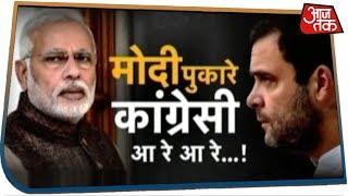 क्या 'कांग्रेस-मुक्त' बन रहा है भारत? | देखिये Dangal Rohit Sardana के साथ