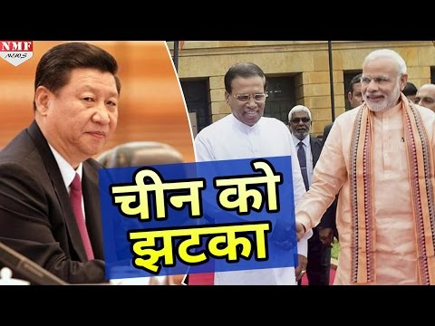 Narendra Modi के Sri lanka पहुंचते ही China को लगा जोरदार झटका