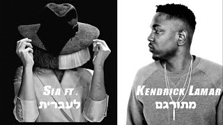 Sia - The Greatest ft. Kendrick Lamar מתורגם לעברית