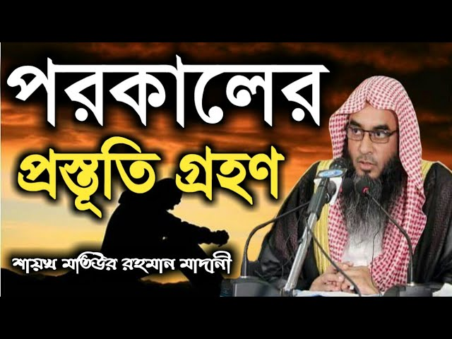 পরকালের প্রস্তূতি গ্রহন!! bangla waz shot video 2018 মতিউর রহমান মাদানী