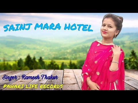 Sainj mara hotel || Ramesh thakur || Jhume mama