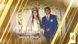 свадьба Кадеты Илья и Зина  диск 4 (14 июня 2017)