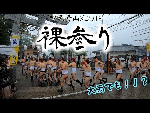 【津屋崎山笠2019】雨ニモ負ケズ…気合いの裸参り!!