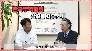 한국 무역협회 상하이 지부 소개