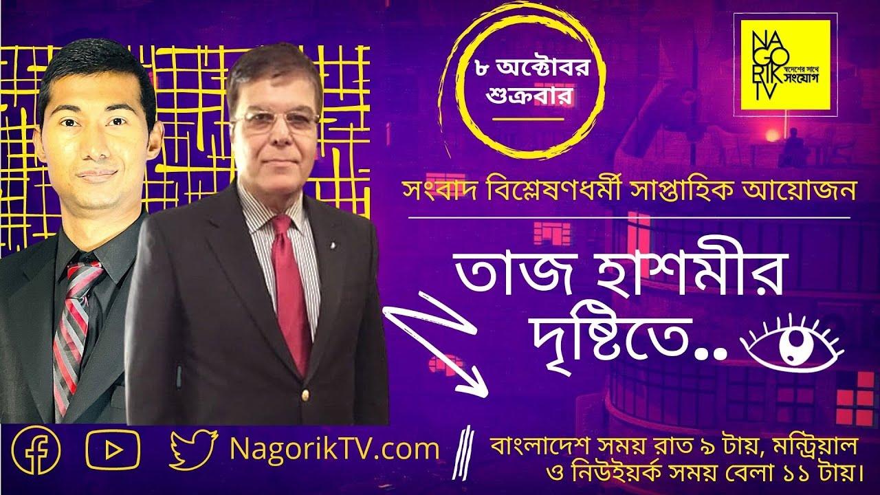 Download তাজ হাশমীর দৃষ্টিতে  Season 2, Episode 17   Nagorik TV Talk Show