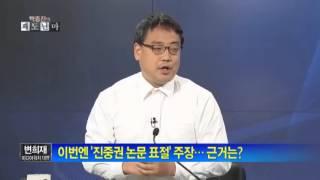 """박종진의 쾌도난마 - 변희재, """"진중권, 논문 통 크게 표절한 혐의... 답하라""""(1/2)_채널A"""