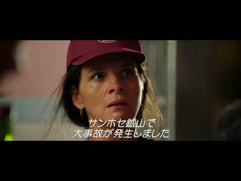 チリ33人 希望の軌跡(字幕版)(予告編)