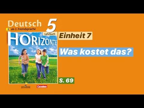 Horizonte 5. Онлайн-урок: Was Kostet Das? Einheit 7