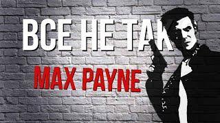 Все не так с Max Payne [Игрогрехи]