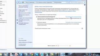 как настроить спящий режим в Windows,Как отключить выключение экрана и спящий режим