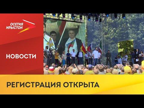 Регистрация на Северо-Кавказский молодёжный форум «Машук» открылась