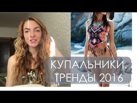 КУПАЛЬНИКИ. 10 ТРЕНДОВ ЛЕТА 2016