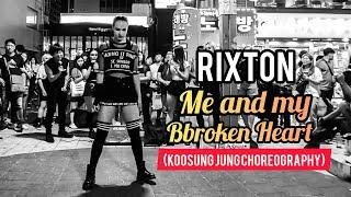 RIXTON - Me and my broken heart ( 1million KooSung Jung choreography) cover by Alina 홍대버스킹