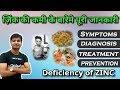 ZINC  के बारे में पूरी जानकारी | Zinc Deficiency | Symptoms | Prevention | Supplement in Hindi