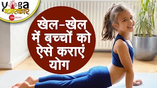 Yog Namaskar: बच्चों को खेल-खेल में ऐसे रखें स्वस्थ, कराएं ये आसान योगासन | Yoga for children