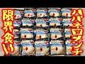【大食い】ランチパックのハバネロ入りメンチカツは限界何袋食べられる!?