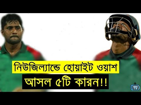 5 Real Reasons | WHY Bangladesh Whitewash vs New Zealand ODI 2019 | Tamim Mushfiq BPL | Khobor TV