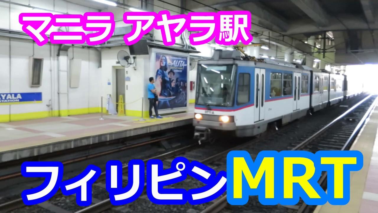 フィリピン マニラMRT-3線 - マ...